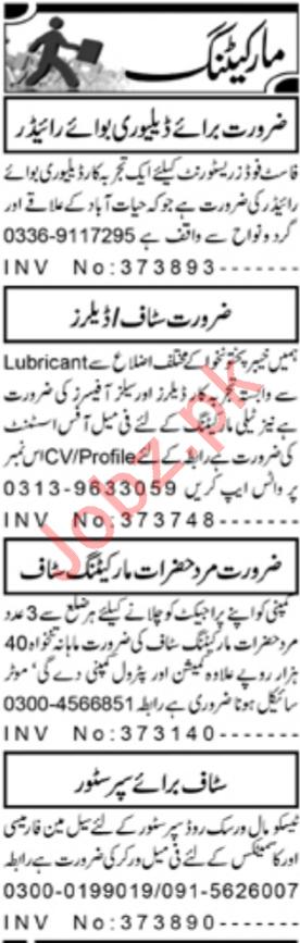 Daily Aaj Newspaper Classified Marketing Staff Jobs 2020