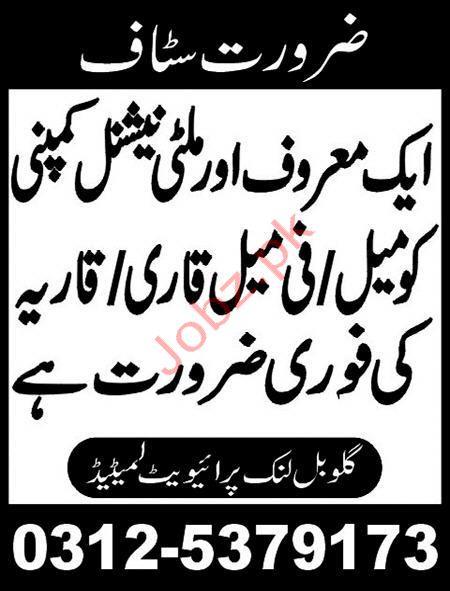 Global Link Pvt Ltd Rawalpindi Jobs