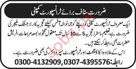 Transport Company Jobs in Gujranwala