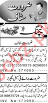 Daily Aaj Newspaper Classified Teaching Ads 2020 in Peshawar