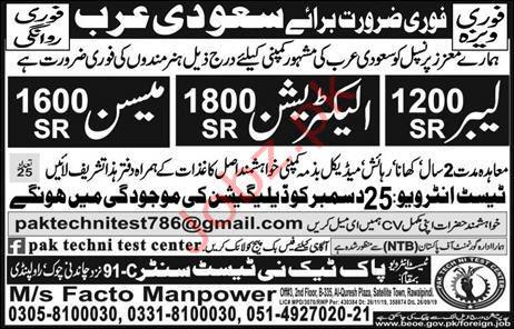 Facto Manpower Overseas Employment Promoters Jobs in KSA