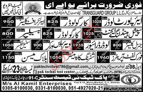 Al Kamil Enterprises UAE Jobs
