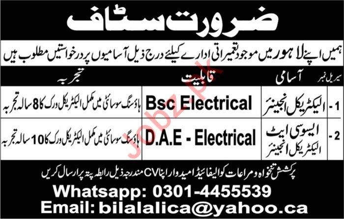 Electrical Engineer & Associate Electrical Engineer Jobs