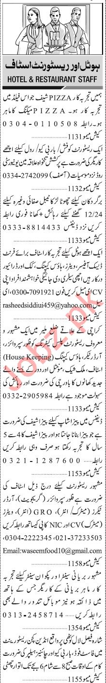 Jang Sunday Classified Ads 22 Dec 2019 for Hotel Staff