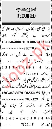 Jang Sunday Classified Ads 22 Dec 2019 for Multiple Staff