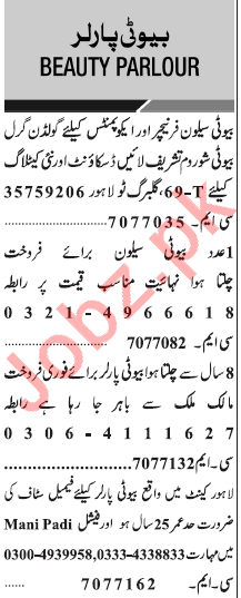 Jang Sunday Classified Ads 22 Dec 2019 for Beauty Parlor