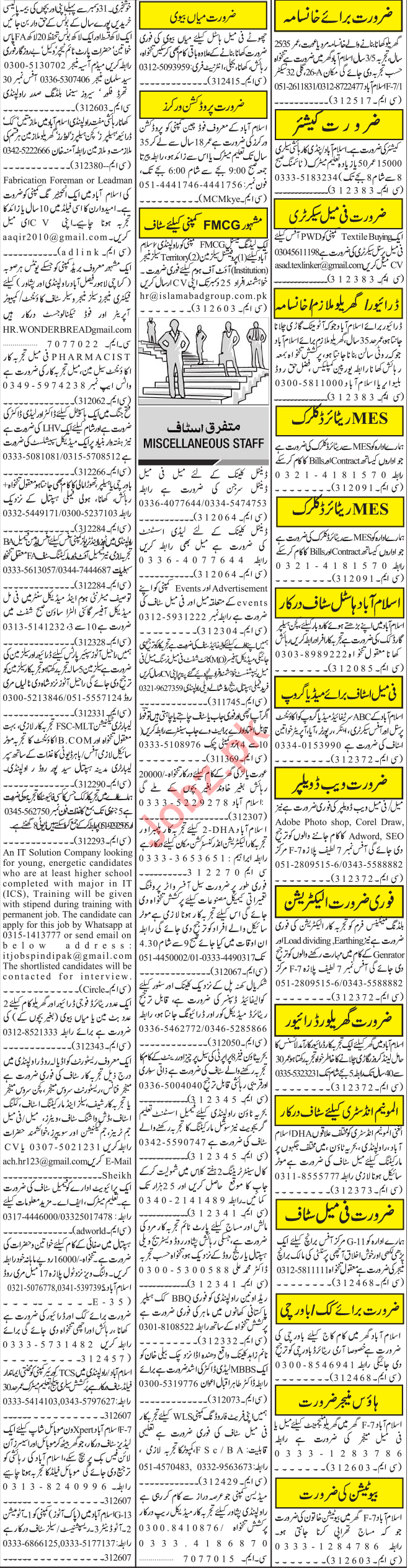 Jang Sunday Classified Ads 22 Dec 2019 for Management