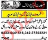 Khabrain Sunday Classified Ads 22 Dec 2019 for Ladies Staff