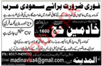 Khadeem Hajj Jobs 2020 in Saudi Arabia