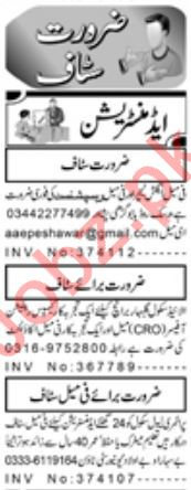 Daily Aaj Newspaper Classified Administration Jobs 2020