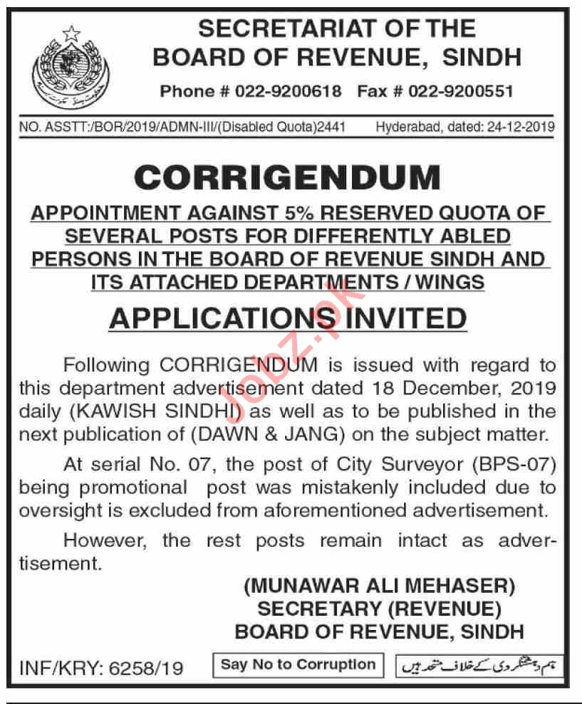 Secretariat of the Board of Revenue Sindh Jobs 2020