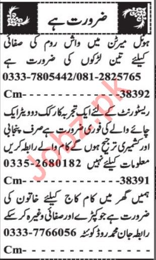 Daily Jang Management Staff Jobs 2020 in Quetta