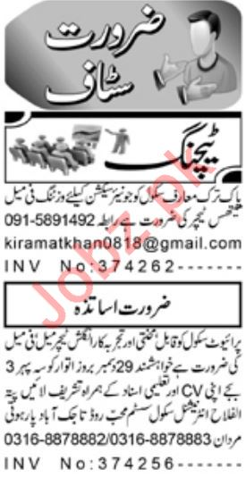 Daily Aaj Newspaper Classified Teaching Jobs in Peshawar