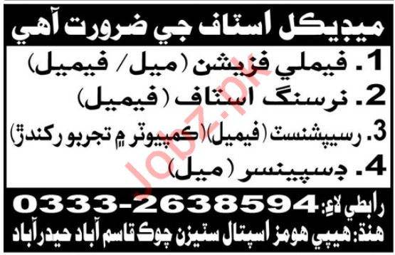 Medical Staff Jobs in Happy Homes Hospital