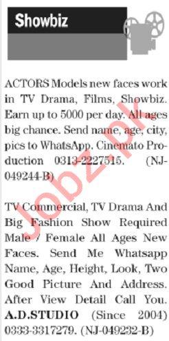 The News Sunday Classified Ads 29 Dec 2019 for Showbiz