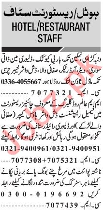 Jang Sunday Classified Ads 29 Dec 2019 for Hotel Staff