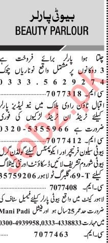 Jang Sunday Classified Ads 29 Dec 2019 for Beauty Parlor