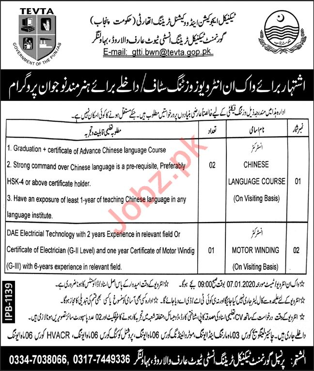 Government Technical Training Institute Walk In Interviews