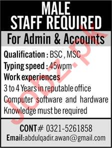 Admin & Accounts Officers Jobs 2020 in Lahore