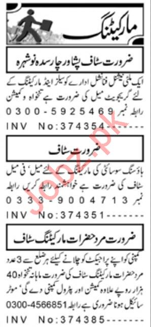 Daily Aaj Newspaper Classified Marketing Staff Jobs 2020