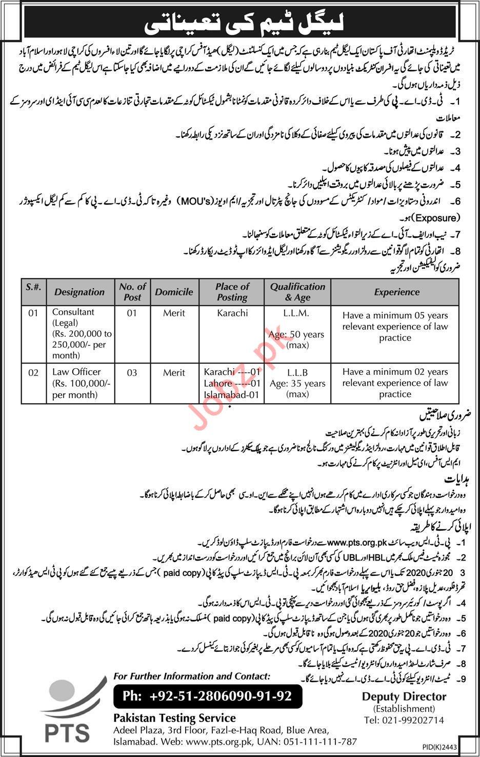 Trade Development Authority of Pakistan TDAP Via PTS