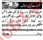 Khabrain Sunday Classified Ads 5th Jan 2020 for Ladies Staff