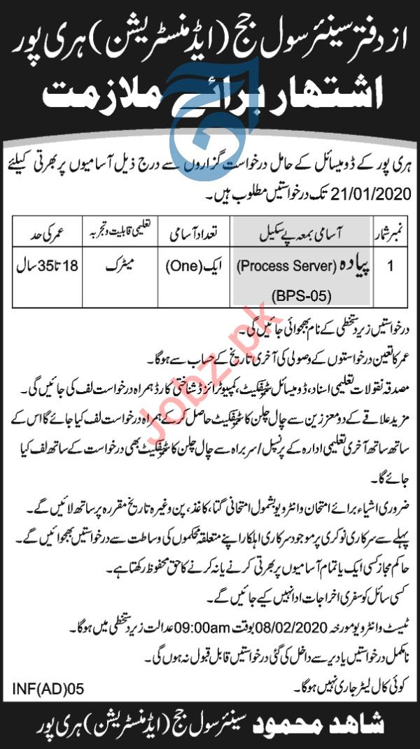 Senior Civil Judge Office Jobs 2020 in Haripur KPK