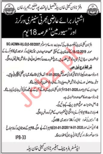 Town Committee Baila Jobs 2020 for Sanitary Workers