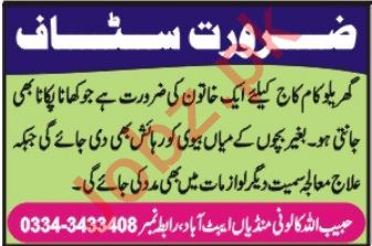 House Maid Jobs 2020 in Abbottabad