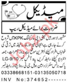 Daily Aaj Newspaper Classified Medical Jobs 2020
