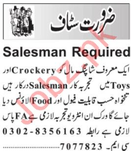 Salesman Job 2020 For Shopping Mall in Lahore
