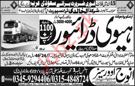 Al Khaldi Transport Company Jobs 2020 in Saudi Arabia