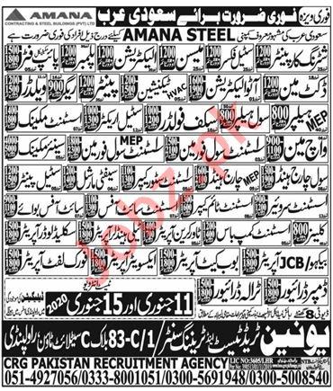 Construction Staff Jobs in AMANA Steel Company Sadui Arabia