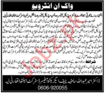 District Health Authority Walk In Interviews in Layyah