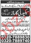 Security Guards Jobs 2020 in Lahore