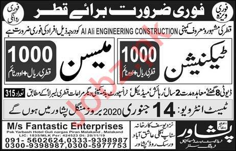 Technician & Mason Jobs 2020 in Qatar