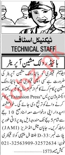 Jang Sunday Classified Ads 12 Jan 2020 for Technical Staff