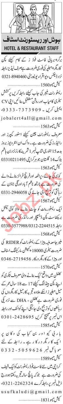Jang Sunday Classified Ads 12 Jan 2020 for Hotel Staff