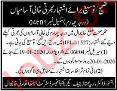 District Health Authority Khanewal Sanitary Worker Jobs 2020