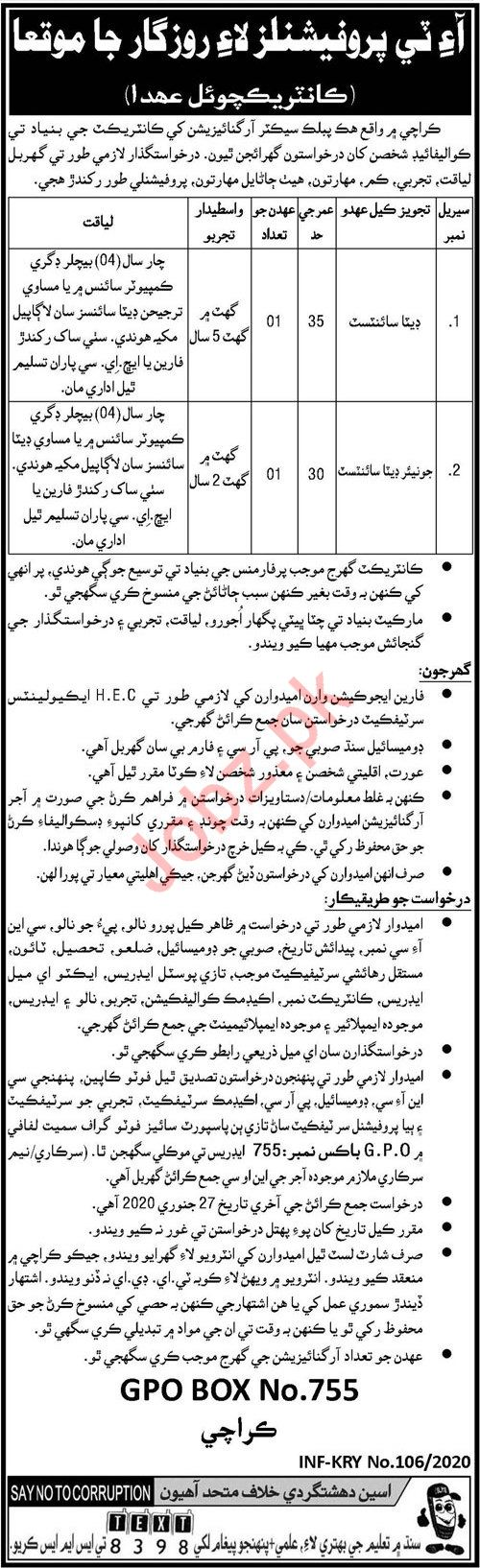 Public Sector Organization Karachi Jobs 2020