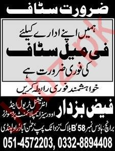 Office Staff Jobs in Rawalpindi