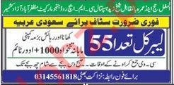Labors Jobs 2020 in Saudi Arabia