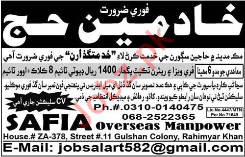 Helpers & General Workers Jobs 2020 in Saudi Arabia