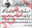 Al Faisal Security Company Jobs 2020 in Lahore