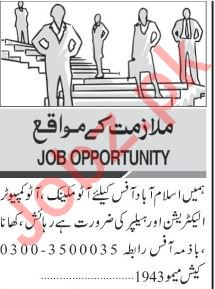 Daily jang Technical Staff jobs 2020 in Islamabad