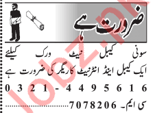 Cable & Internet Worker Jobs in Sony Cable Network