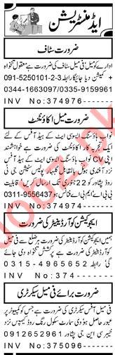 Daily Aaj Administration Styaff Jobs 2020 in Peshawar