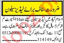 Daily Jang Beauty Saloon Staff Jobs 2020 in Islamabad