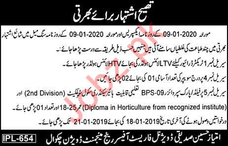 Divisional Forest Office Range Management Division Jobs 2020