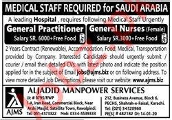 Aljadid Manpower Services Jobs 2020 in KSA